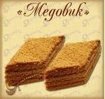 ,, М Е Д О В И К ,, ~Печенье Медовое~ 2.0 кг