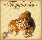 ,,МИНИ ТРУБОЧКИ,, ~Печенье Слоеное~ 1,5 кг / 500 гр