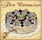 Торт ,Безе Шантилье, Вес - 0,60 кг