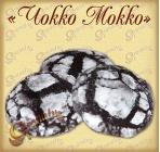,, ЧОККО - МОККО ,, Печенье Шоколадное 1,5 кг / 450 гр