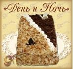 Торт Весовой ,,ДЕНЬиНОЧЬ,, - 2 кг