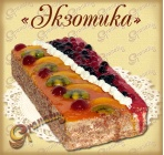 Торт Весовой ,,ЭКЗОТИКА,, - 2,0 кг