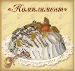 Торт ,,Комплимент,, Вес - 0,70 кг