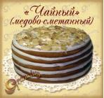 Торт ,,Ч а й н ы й ,, МедовоСметанный Вес - 0,70 кг