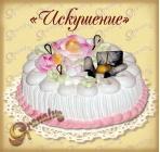 Торт ,, Искушение ,, Вес - 1,10 кг