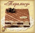 Торт ,,Т и р а м и с у,, Вес - 0,50 / 0,85 кг