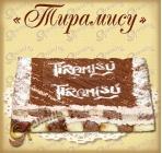 Торт Весовой ,,ТИРАМИСУ,, - 1,6 кг