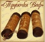 ,, Т Р У Б О Ч К И ,, ~Печенье Вафельное~ 1,5 кг