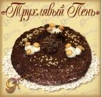 Торт ,,ТРУХЛЯВЫЙ ПЕНЬ,, - 2,0 кг